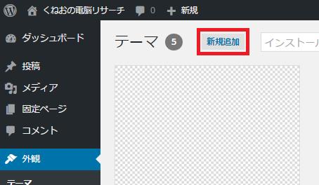 20150630_stinger5_install01