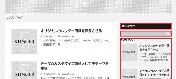 20150702_sidebar_remove01