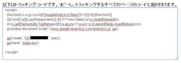 20150708_analytics04