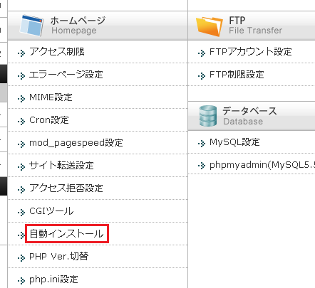 20150710_wp_auto_install02