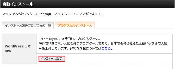 20150710_wp_auto_install04