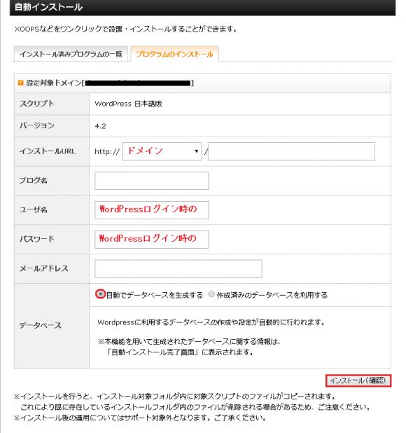 20150710_wp_auto_install05