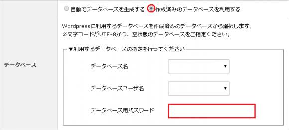20150710_wp_auto_install06