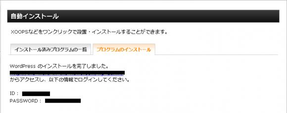 20150710_wp_auto_install08