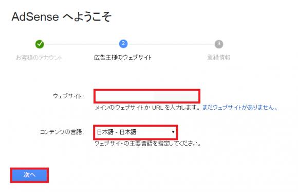 20150711_adsense_test1_03