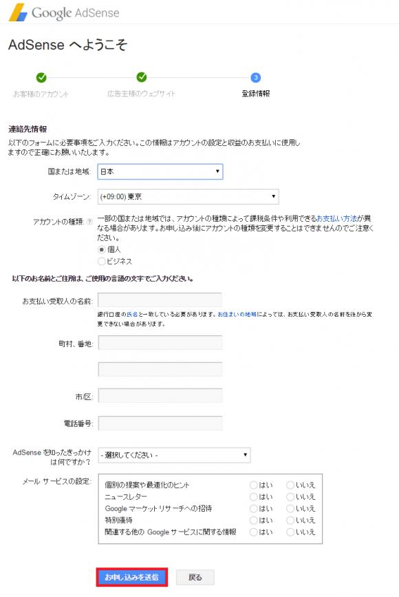 20150711_adsense_test1_04