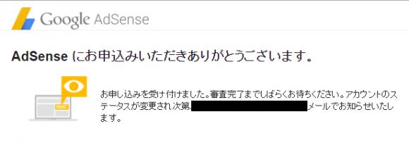 20150711_adsense_test1_05