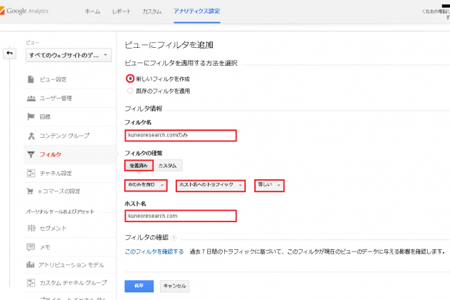 20150729_analytics_spam_exclusion05