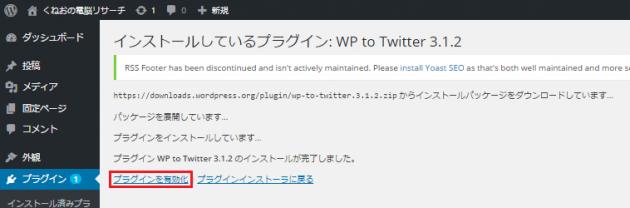 20150730_plugin_twitter02