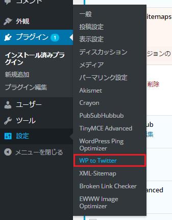 20150730_plugin_twitter03