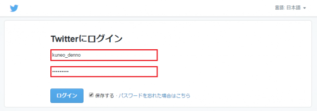 20150730_plugin_twitter06