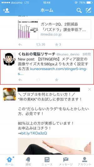 20150730_plugin_twitter14