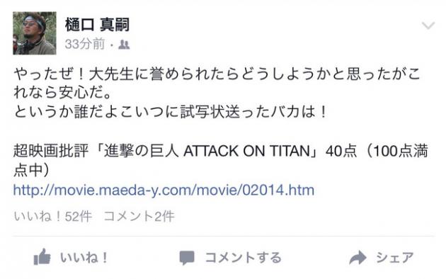 20150731_atack_on_titan01