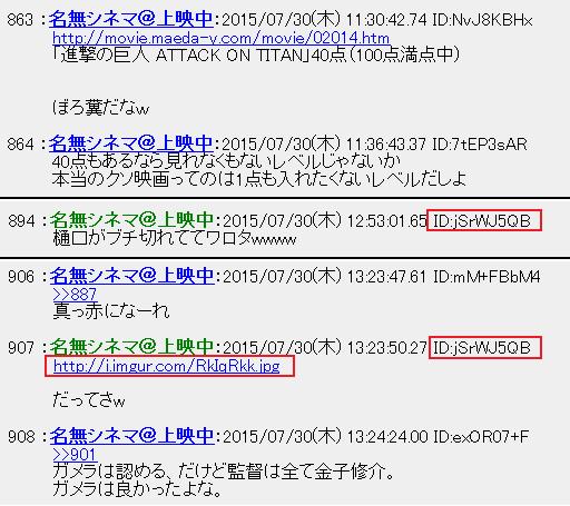 20150731_atack_on_titan02