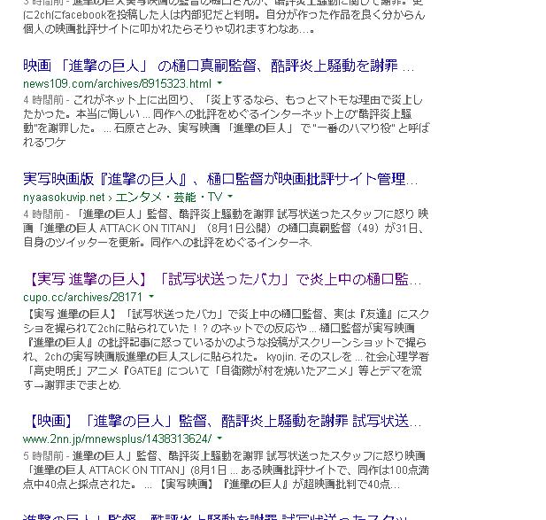 20150731_atack_on_titan03