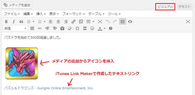 20150726_itunes_link_maker10
