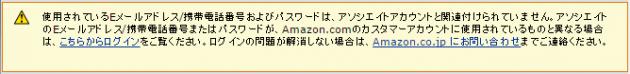 20150802_amazon_affiliate02