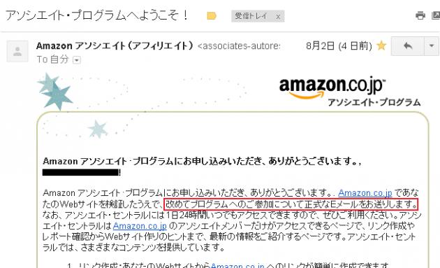 20150802_amazon_affiliate10