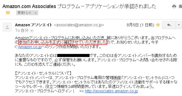 20150802_amazon_affiliate11