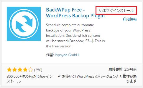 20150805_backwpup01