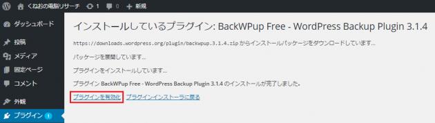 20150805_backwpup02
