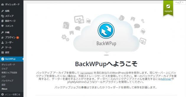 20150805_backwpup03