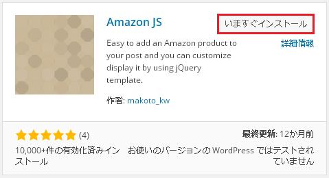 20150806_amazon_js01