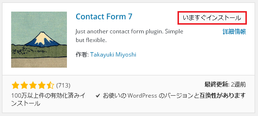 20150811_contact_form7_02