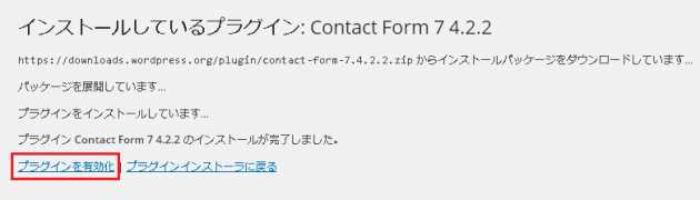 20150811_contact_form7_03
