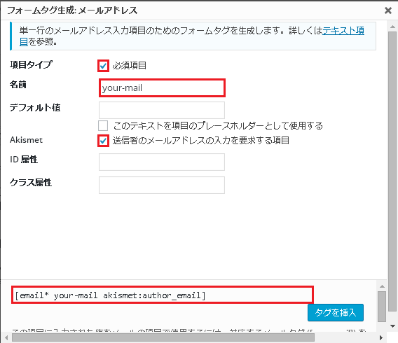 20150811_contact_form7_08