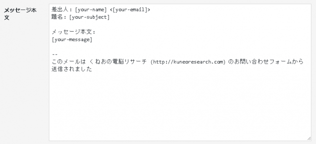 20150811_contact_form7_18