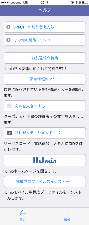 20150816_iijmio_coupon08