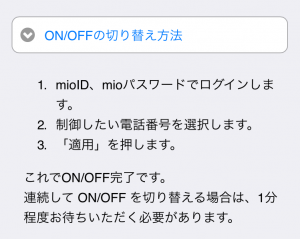 20150816_iijmio_coupon_help01