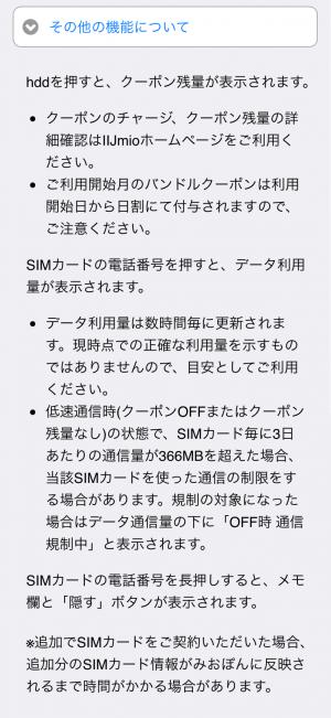 20150816_iijmio_coupon_help02
