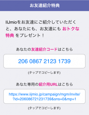 20150816_iijmio_coupon_help03