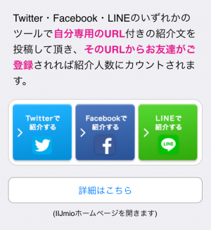 20150816_iijmio_coupon_help04