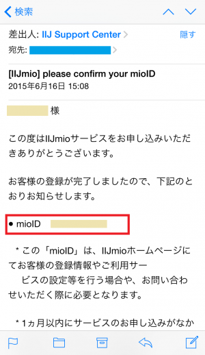 20150816_iijmio_coupon_mioid