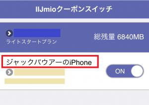 20150816_iijmio_coupon_name02