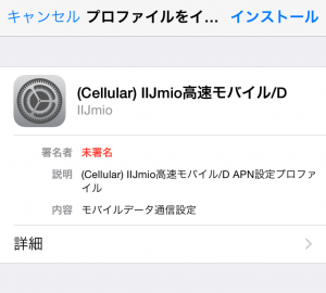 20150816_iijmio_coupon_profile