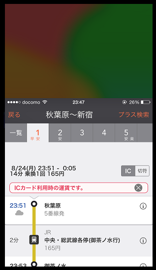 20150825_iphone_easy_norikae