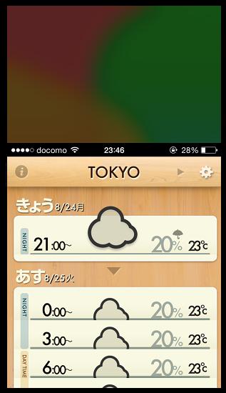 20150825_iphone_easy_tennki