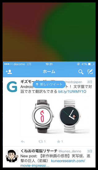 20150825_iphone_easy_twtter