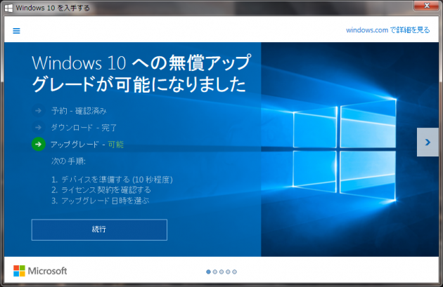 windows10_update01