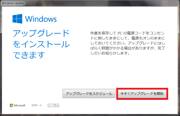 windows10_update04