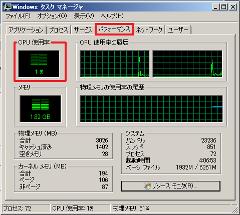 windows10_update_cpu_use