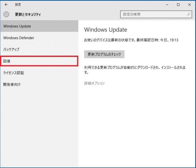 20150905_windows_downgrade03