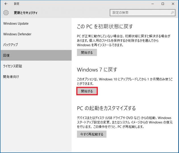 20150905_windows_downgrade04