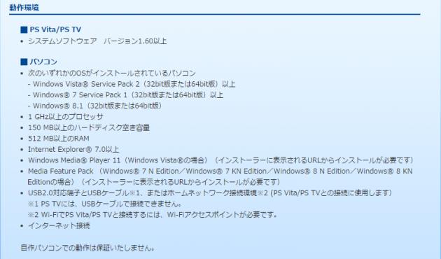 20150907_psvita-screenshot02