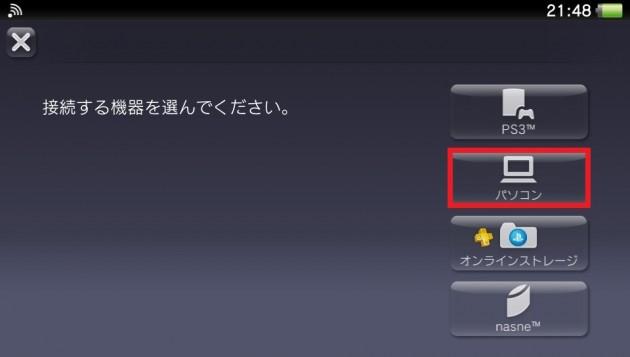 20150907_psvita-screenshot18
