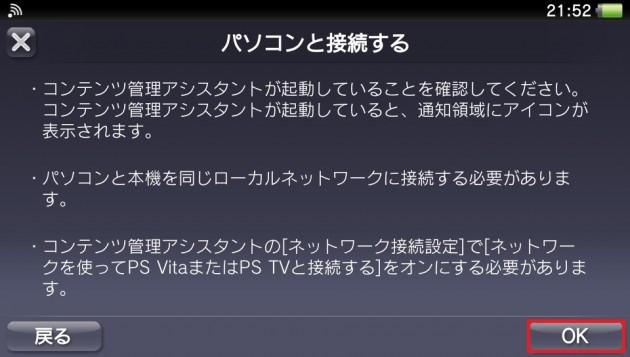 20150907_psvita-screenshot22